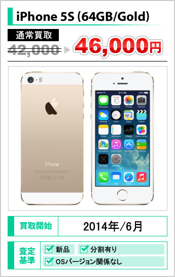 iPhone 5S(64GB/Gold) 通常iPhone買取42,000円→46,000円