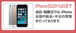 iPhone3GSから6Sまで